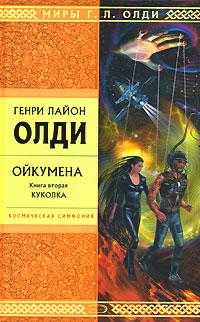 Олди Г.Л. - Ойкумена. Книга вторая. Куколка обложка книги
