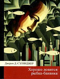 Сэлинджер Д.Д. - Хорошо ловится рыбка-бананка обложка книги