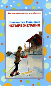 Ушинский К.Д. - Четыре желания обложка книги