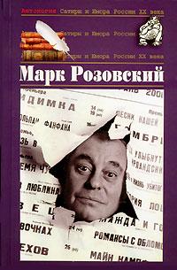 Розовский Марк обложка книги