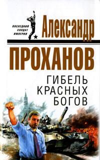 Проханов А.А. - Гибель красных богов обложка книги