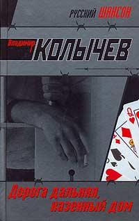 Колычев В.Г. - Дорога дальняя, казенный дом обложка книги