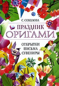 Соколова С.В. - Праздник оригами. Открытки, письма, сувениры обложка книги