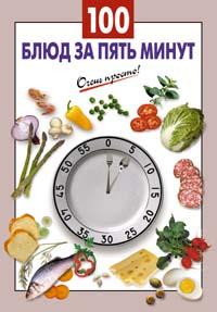 100 блюд за пять минут Выдревич Г.С., сост.