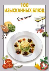 100 изысканных блюд обложка книги