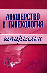 Иванов А.И. - Акушерство и гинекология. Шпаргалки обложка книги