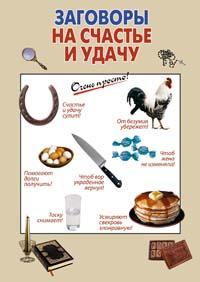 Светозаров Г. сост. - Заговоры на счастье и удачу обложка книги