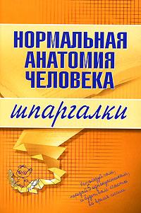 Кабков М.В. - Нормальная анатомия человека. Шпаргалки обложка книги