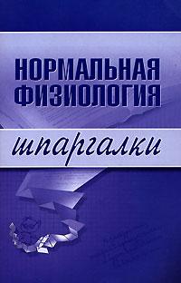 Дрангой М.Г. - Нормальная физиология. Шпаргалки обложка книги