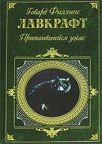 Лавкрафт Г.Ф. - Притаившийся ужас обложка книги