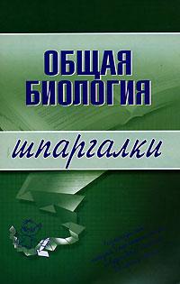 Курбатова Н.С., Козлова Е.А. - Общая биология. Шпаргалки обложка книги