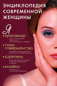 Энциклопедия современной женщины обложка книги