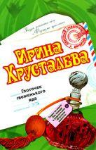 Хрусталева И. - Глоточек свеженького яда' обложка книги