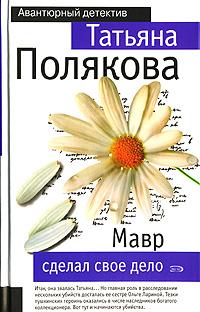 Полякова Т.В. - Мавр сделал свое дело обложка книги