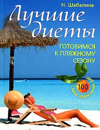 Шабалина Н. - Лучшие диеты. Готовимся к пляжному сезону обложка книги
