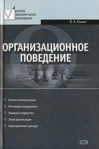 Спивак В.А. - Организационное поведение. Учебное пособие обложка книги