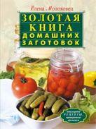 Молоховец Е. - Золотая книга домашних заготовок' обложка книги