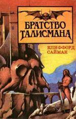 Братство талисмана обложка книги