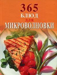 - 365 блюд для микроволновки обложка книги
