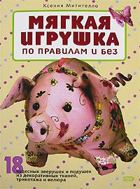 Митителло К.Б. - Мягкая игрушка по правилам и без обложка книги