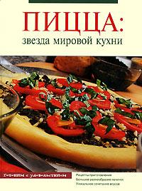 Родионова И.А. - Пицца: звезда мировой кухни обложка книги