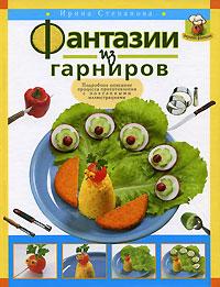 Степанова И.В. - Фантазии из гарниров обложка книги
