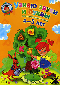 Узнаю звуки и буквы: для детей 4-5 лет обложка книги