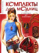 Артамонова Е.В. - Комплекты для модниц: от сумочки до заколки. Делаем сами' обложка книги