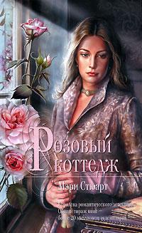 Розовый коттедж обложка книги