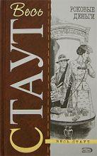 Стаут Р. - Роковые деньги: детективные романы, повесть' обложка книги