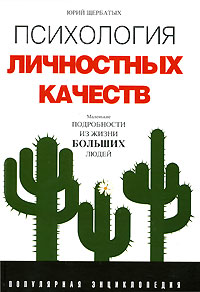 Психология личностных качеств. Популярная энциклопедия Щербатых Ю.В.
