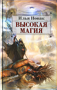 Новак И. - Высокая магия обложка книги