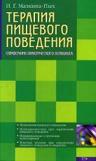 Малкина-Пых И.Г. - Терапия пищевого поведения. Справочник практического психолога' обложка книги