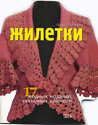 Литвина О.С. - Жилетки. 17 модных моделей, связанных крючком обложка книги