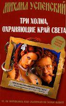 Успенский М.Г. - Три холма, охраняющие край света' обложка книги