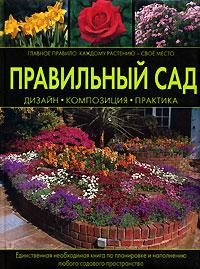 Правильный сад Фергюсон Н.