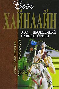 Хайнлайн Р. - Кот, проходящий сквозь стены: фантастические романы обложка книги