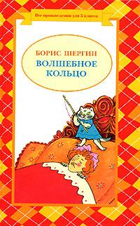 Волшебное кольцо обложка книги