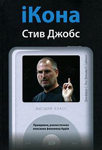 Янг Дж., Саймон В. - iКона. Стив Джобс обложка книги