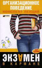 Андреева И.В. - Организационное поведение: конспект лекций' обложка книги