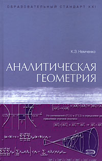 Аналитическая геометрия. Учебное пособие обложка книги
