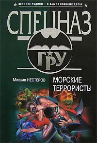 Нестеров М.П. - Морские террористы обложка книги