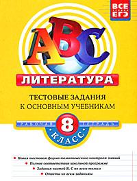 Матвеева Е.И. - Литература. 8 класс: Тестовые задания к основным учебникам: Рабочая тетрадь обложка книги