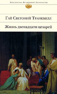 Светоний Г.Т. - Жизнь двенадцати цезарей обложка книги