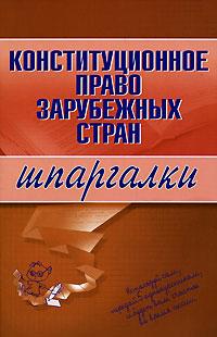 Конституционное право зарубежных стран. Шпаргалки Имашева И.Г.