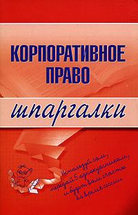 Корпоративное право. Шпаргалки Сазыкин А.В.