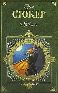 Дракула обложка книги