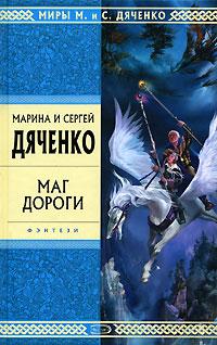 Дяченко М.Ю., Дяченко С.С. - Маг дороги обложка книги