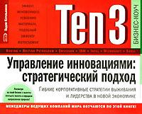 Ten3: Управление инновациями: стратегический подход Котельников В.Ю.