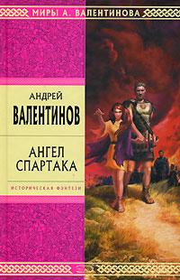 Ангел Спартака обложка книги